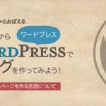 ゼロからWordPressでブログを作ってみよう!第一回:ホームページを作る言語について