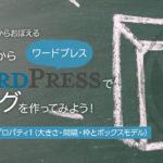 ゼロからWordPressでブログを作ってみよう!第四回:CSSプロパティ1(ボックスモデル)
