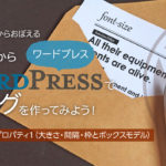 ゼロからWordPressでブログを作ってみよう!第5回:CSSプロパティ2(文字サイズ指定)